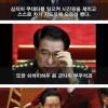 중국의 치열한 권력다툼