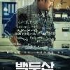 영화 백두산 포스터 공개.jpg